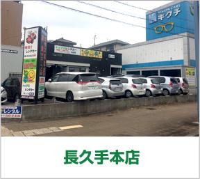 名古屋インター長久手本店