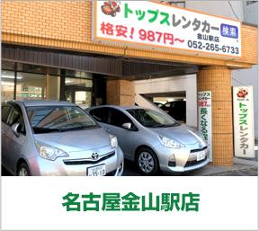 名古屋金山駅店