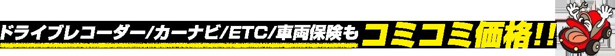 ドライブレコーダー/カーナビ/ETC/車両保険もコミコミ価格!!
