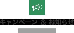 キャンペーン・お知らせ