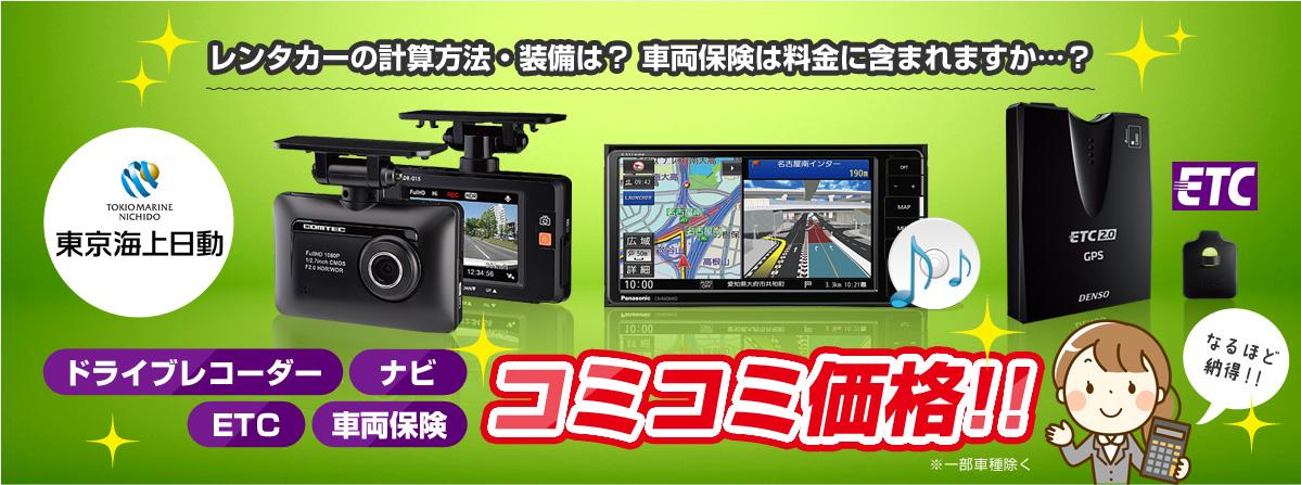 ドライブレコーダー・ETC・ナビ・車両保険、コミコミ価格!