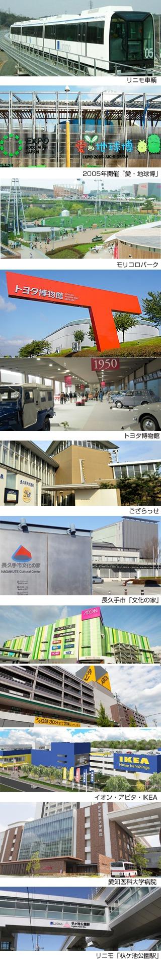 愛知県長久手市周辺